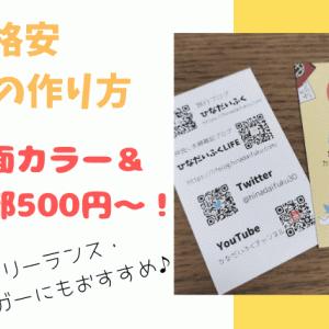 両面カラーで100部500円の格安の名刺が作れる!作り方手順も紹介!