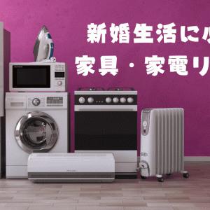 新婚生活に必要な家具・家電リスト公開!実際に購入したおすすめ家電も紹介!