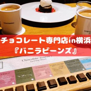 横浜のチョコレート専門店『バニラビーンズ』に行ってみた!