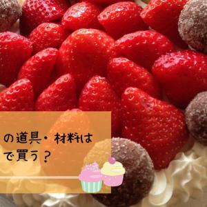 お菓子作りの道具・材料はどこで買う?プロ並みのお菓子作りするなら揃えておきたいおすすめの製菓専門店の通販紹介!