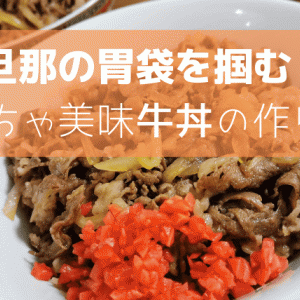 【献立】旦那の胃袋をがっつり掴む超美味しい牛丼の簡単レシピ