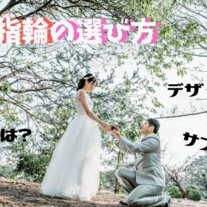 プロポーズを控えている男性必見!婚約指輪のおすすめ選び方