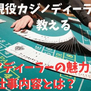 現役カジノディーラーが教えるカジノディーラーになる方法・魅力とは?
