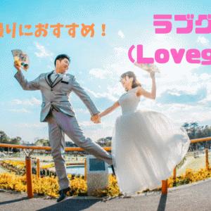 結婚式前撮りにおすすめ!ラブグラフで撮影してもらった【大阪】