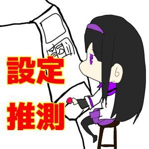 【まどマギ3叛逆】最新情報更新 初期ソウルジェムの色に設定差!設定推測まとめ