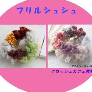かぎ針編みの体験講習②~秋から始めるかぎ針編み~