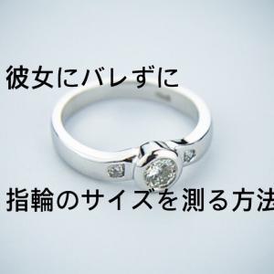指輪のサイズをこっそりと測る方法5選