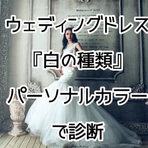 ウェディングドレスは純白?オフホワイト?パーソナルカラーによる診断