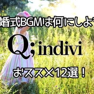 【Q;indivi】結婚式BGMは何にしよう?Q;indiviの曲おススメ12選!