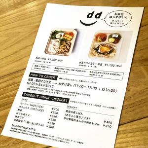 D & Department Kyotoのお弁当