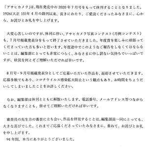 アサヒカメラ編集部解散