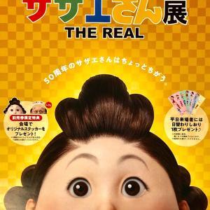 アニメ50周年特別企画 サザエさん展 THE REALとあさひが丘スーパー in 京都