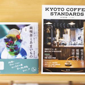京都喫茶文化の歴史と今