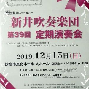 新井吹奏楽団・第39回 定期演奏会のおしらせ