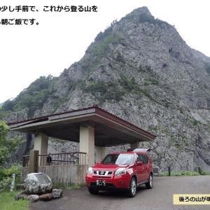 明星山(糸魚川)登山:以外と花の宝庫でした。