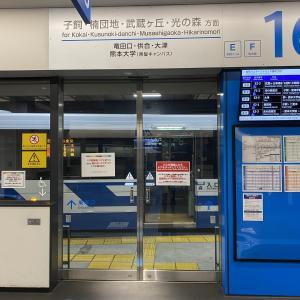 熊本出張 2日目