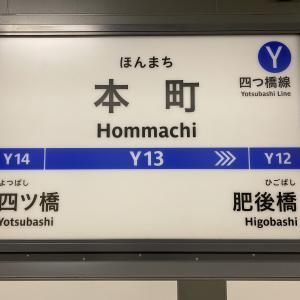 大阪出張 2日目