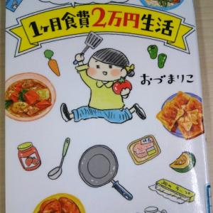 2019年9月13日【図書館本】おひとりさまのあったか1ヶ月食費2万円生活