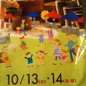 2019年10月16日 岐阜県多治見市の【第42回たじみ茶碗まつり】に行ってきた