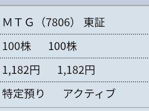 11月13日決算前のMTG売って、ラウンドワンを買う