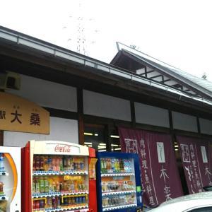 12月4日 道の駅大桑で野菜を買う(長野県木曽郡大桑村)