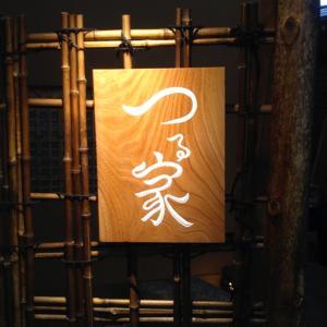 1月28日 名古屋マリオットアソシアホテル18階の【京都 つる家】でランチ4,800円