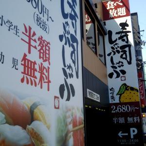 4月6日 ゆず庵で牛しゃぶ・寿司食べ放題ランチ3114円(LINEクーポン使用)