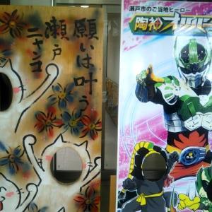6月22日 道の駅瀬戸しなの(愛知県瀬戸市)にあのマスクを持っていくと…。