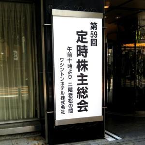 7月3日 ワシントンホテル株式会社の株式総会+株主優待
