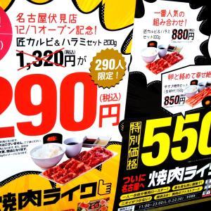 12月2日 焼肉ライクが名古屋に初上陸(12月7日月曜日オープン)