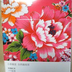 2019年8月16日  台湾土産のバラのお紅茶。お茶用のフィルターインボトルが欲しいこの頃。