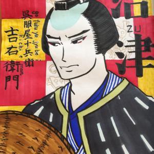 開運イラスト歌舞伎で中村吉右衛門さん