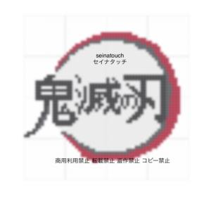 コロナウイルス(追記あり)と、アイロンビーズ☆四角L4枚★鬼滅の刃 ロゴ と、『滅』立体
