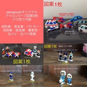 アイロンビーズ☆六角L+四角★救急隊 防護服 と、消防隊 白バイ 白バイ隊員