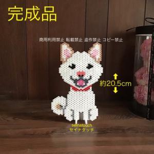 プレート入荷見込み☆と、アイロンビーズ☆六角L結合+四角S★犬猫のオブジェシリーズ 白柴③