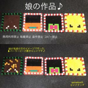 娘の作品♪アイロンビーズ☆四角S★鬼滅の刃のイメージで作ったパーラービーズ置き♪