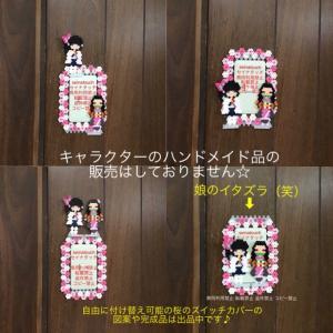 娘のイタズラ☆と、アイロンビーズ☆六角L結合+四角S★自由に付け替え可能桜のスイッチカバーに♪