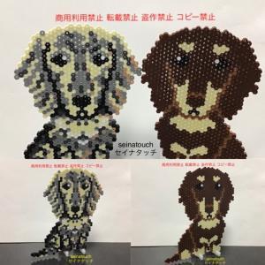 アイロンビーズ☆六角L結合+四角S★犬猫 ミニチュアダックス ブリンドル チョコクリーム