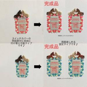 アイロンビーズ☆六角L結合+四角S★お馬さんと花のスイッチカバー 制作の様子③