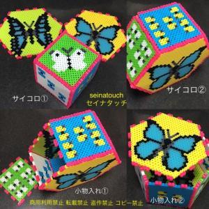 アイロンビーズ☆六角L+四角L★蝶のサイコロ兼小物入れ♪