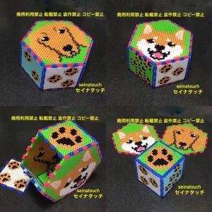 アイロンビーズ☆六角L+四角L★ダックスと柴犬のサイコロボーリングパズル リニューアル♪