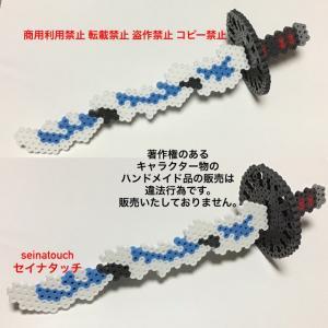 アイロンビーズ☆六角L結合+丸S★鬼滅の刃の日輪刀♪
