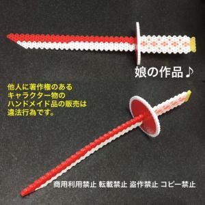 娘の作品♪アイロンビーズ☆六角L結合+丸S★鬼滅の刃 栗花落カナヲの日輪刀