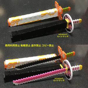 アイロンビーズ☆六角L結合★鬼滅の刃 日輪刀の鞘(さや)を作ってみました♪③