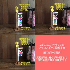鯉のぼりの作り方の補足記事♪(回転球の作り方と車輪の付け方)