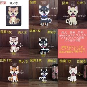 アイロンビーズ☆六角L結合+四角★柴犬10(赤柴5)と、気になったヤフーニュース