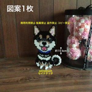 アイロンビーズ☆六角L結合★柴犬11 黒柴④