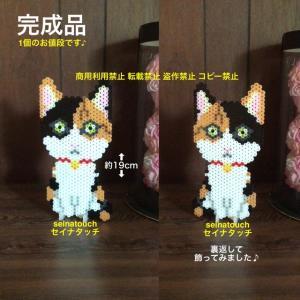アイロンビーズ☆六角L結合★犬猫のオブジェシリーズ 三毛猫