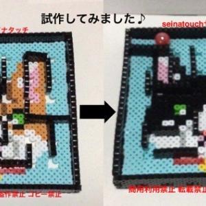 アイロンビーズ☆四角L★ボール転がしゲームを三毛猫で試作してみました♪