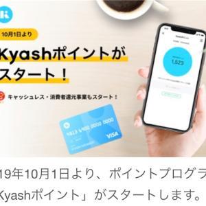 【Kyash】2%キャッシュバック終了&「Kyashポイント」スタート